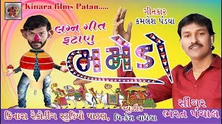 Bhamedo New Lagn Geet [Fatanu] || Singer - Bharat Panchal || New Gujrati song 2019