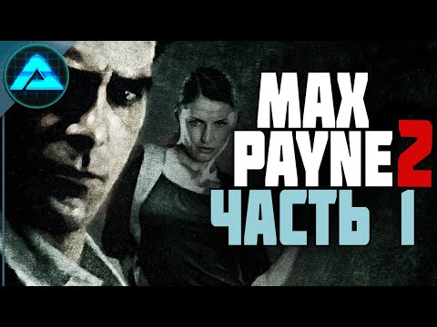 MAX PAYNE - MAIS QUE VONTADE DE CAGAR!!Kaynak: YouTube · Süre: 12 dakika9 saniye