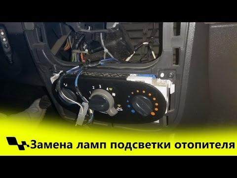видео: Замена ламп подсветки блока отопителя