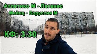 ПРОГНОЗ НА МАТЧ АТЛЕТИКО М - ЛЕГАНЕС   МАЙНЦ - БОРУССИЯ М