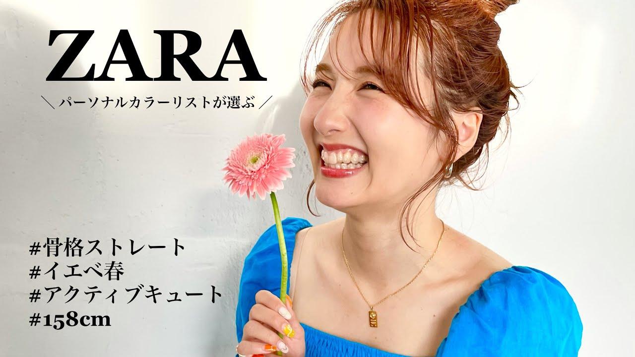 【ZARA】158cm/イエベ春/骨格ストレートが選んだ夏服購入品をご紹介👩👗🐠