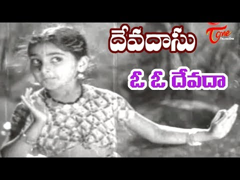 ANR Old Songs | Devadasu Movie | O Devada Song | ANR | Savitri - OldSongsTelugu