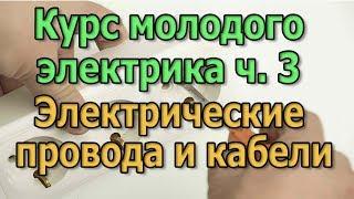 видео Электрические провода ПУНП (ВВГ-Т)