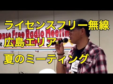 License Free Radio Meeting in Hiroshima 2017