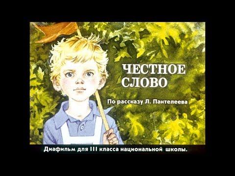 Диафильм Честное слово /по рассказу Л.Пантелеева/