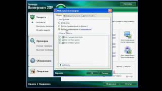 «Файловый антивирус» KAV 2009 (6/17)
