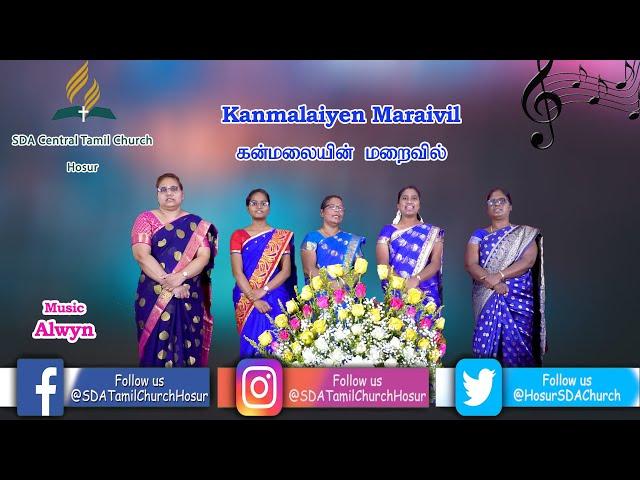 கன்மலையின் மறைவில் | Kanmalayin Maravil | Tamil Christian Song | SDA Central Tamil Church Hosur