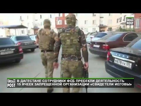 В Дагестане сотрудники ФСБ пресекли деятельность 15 ячеек запрещенной организации «Свидетели Иеговы»