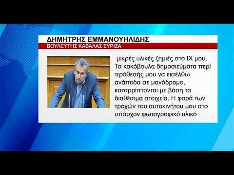 Τι αναφέρει ο Δ. Εμμανουηλίδης για τροχαίο και την παρανομία που δεν ήταν παρανομία