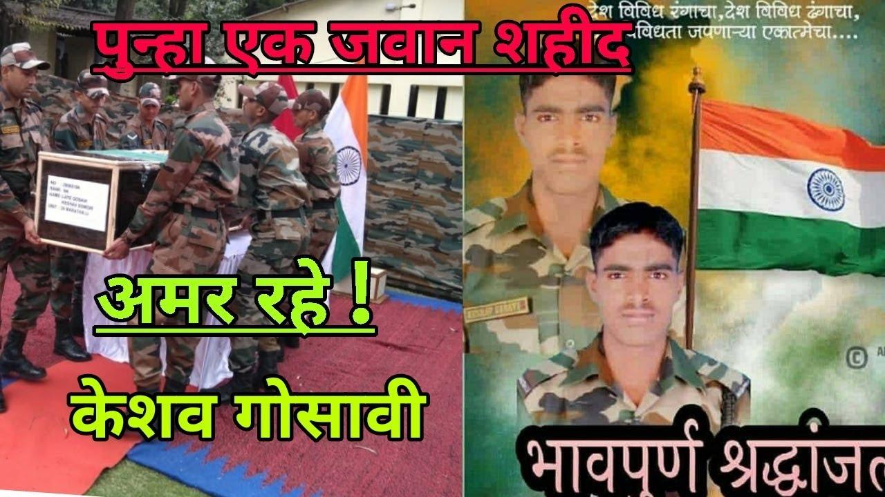 शहीद जवान की | अंत यात्रा | महाराष्ट्रचा जवान शहीद | India Vs Pakistan Bordar