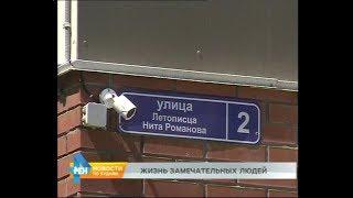 Новости нашего района: улица летописца Нита Романова