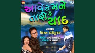 Aave Chhe Mane Tari Re Yaad