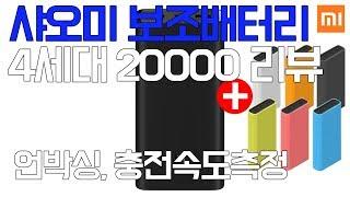 샤오미 4세대 20000 보조배터리 - 개봉기, 충전속도 측정