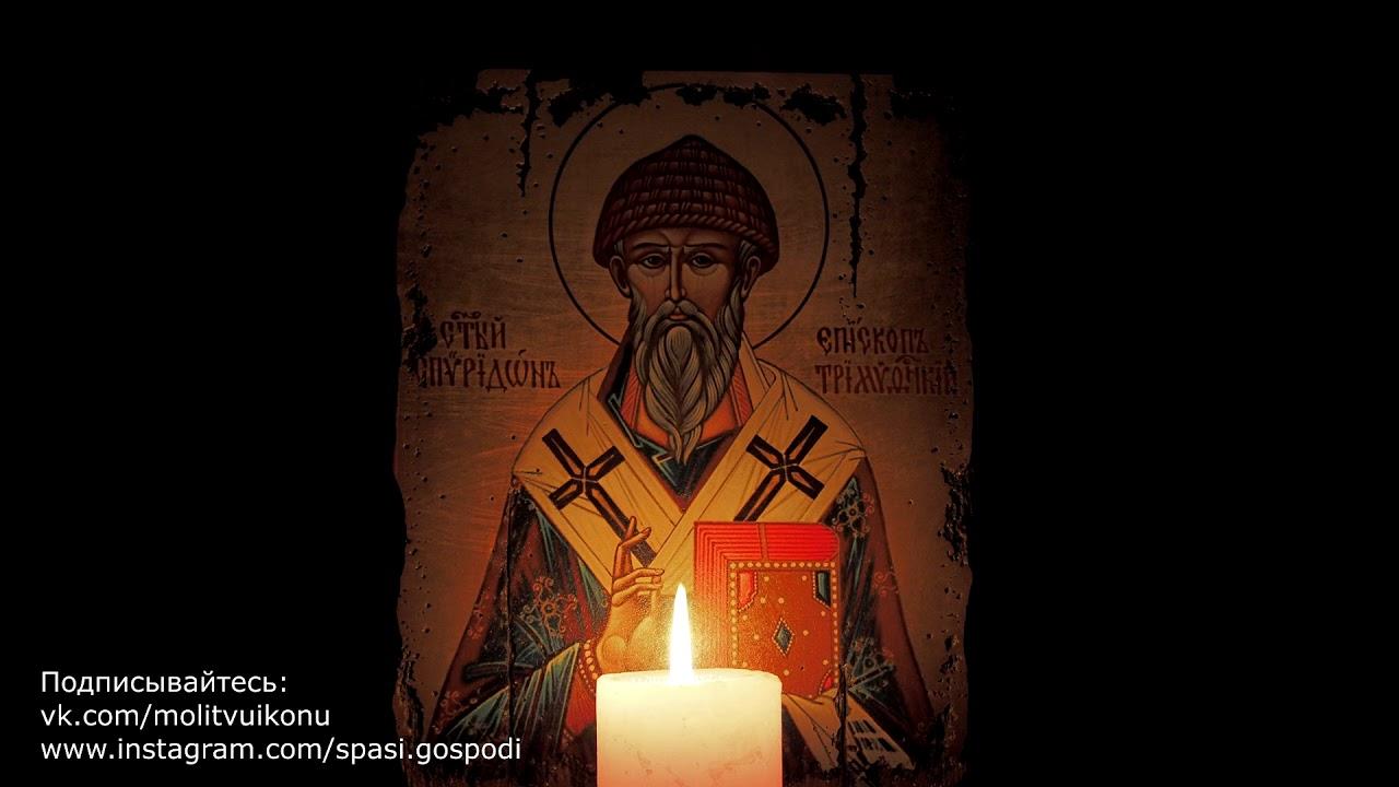 Молитва о помощи в работе Спиридону Тримифунтскому