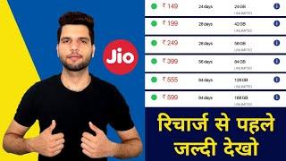 Jio Best Recharge Plan - Jio ₹149 vs ₹199 vs ₹249 vs ₹399 vs ₹555 vs ₹599 vs ₹2399 ?