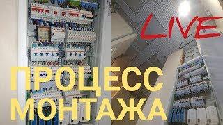 Электромонтаж своими руками |  Инженерные системы в квартире | Электрика  |  Electrical Engineering