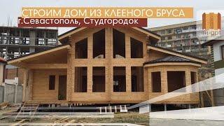 Деревянные дома. Клееный брус. Строительство дома в Севастополе на Студгородке(, 2016-03-12T16:19:06.000Z)