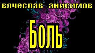 Песня Боль Вячеслав Анисимов красивые песни шансон про любовь