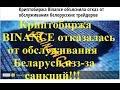 Криптобиржа BINANCE отказалась от обслуживания Беларуси из-за санкций!!!