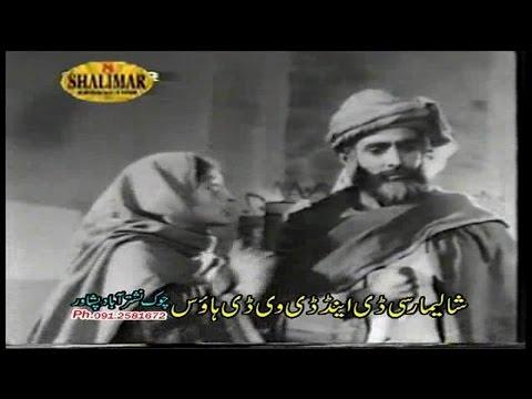 Pushto Old Classic Movie - Yousuf Khan Sher Bano