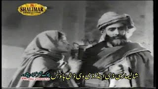 Pushto Old Classic Movie - Yousuf Khan Sher Bano