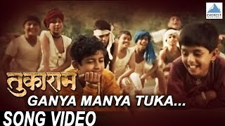 Ganya Manya Tuka Song Video - Tukaram | Superhit Marathi Songs | Jeetendra Joshi