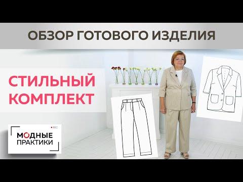Модный комплект из хлопка. Обзор стильного комплекта, состоящего из жакета и брюк Модель №2.