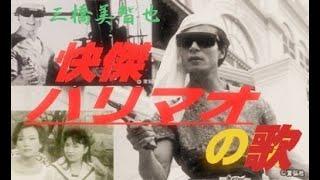 三橋美智也 - 快傑ハリマオの歌