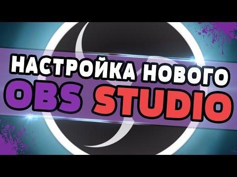 Новый OBS STUDIO