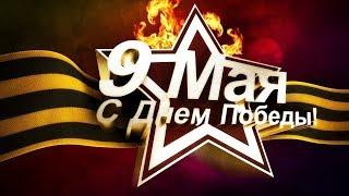 КЛИП В ЧЕСТЬ 9 МАЯ С ДНЕМ ПОБЕДЫ!!