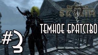 TES V: Skyrim - Темное Братство - Серия 3 (Невеста)