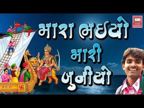 Mara Bhai O Mari Buniyo I Mataji Devotional Song I Kamlesh Barot