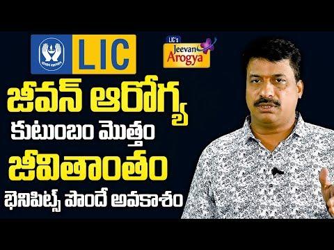 Health Insurance Policy - LIC Jeevan Arogya Policy Full Details in Telugu | Best LIC Policy 2019
