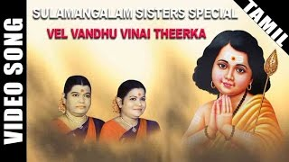 Vel Vandhu Vinai Theerka Video Song | Sulamangalam Sisters Murugan Song | Tamil Devotional Song