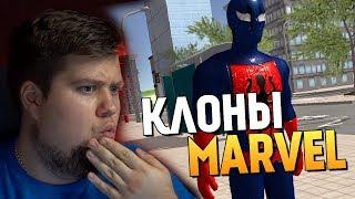 КЛОНЫ MARVEL - ИГРАЕМ В STRANGE HERO SPIDER MAN