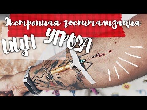 Попала в БОЛЬНИЦУ// УГРОЗА на 29 НЕДЕЛЕ/ Истмико-Цервикальная Недостаточность