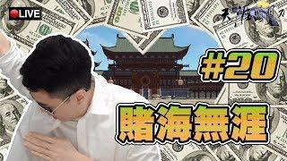 【20】S1劍蕩64進16!開賭啦!!|【天涯明月刀 / 寒江太白】【SD-F】📅2019.1.12