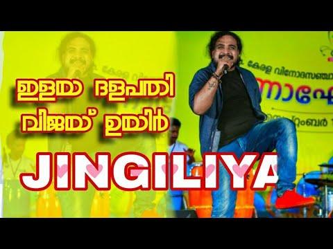 Jingiliya Song Prem & Amritha