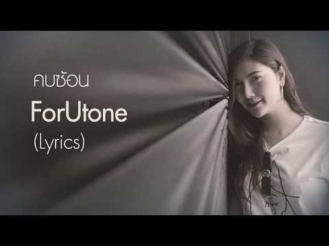 คบซ้อน  – ForUtone - (Lyrics)