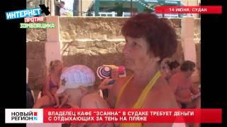 В Судаке требуют денег за тень на пляже(Размещение текстовой и видеорекламы на страницах РИА