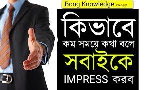 কম সময়ে কথা বলে যে কাউকে Impress কর | How To Impress Anyone | Motivation in Bangla | Bong Knowledge