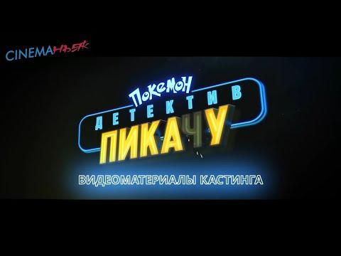 Покемон. Детектив Пикачу / POKÉMON Detective Pikachu - видео с кастинга