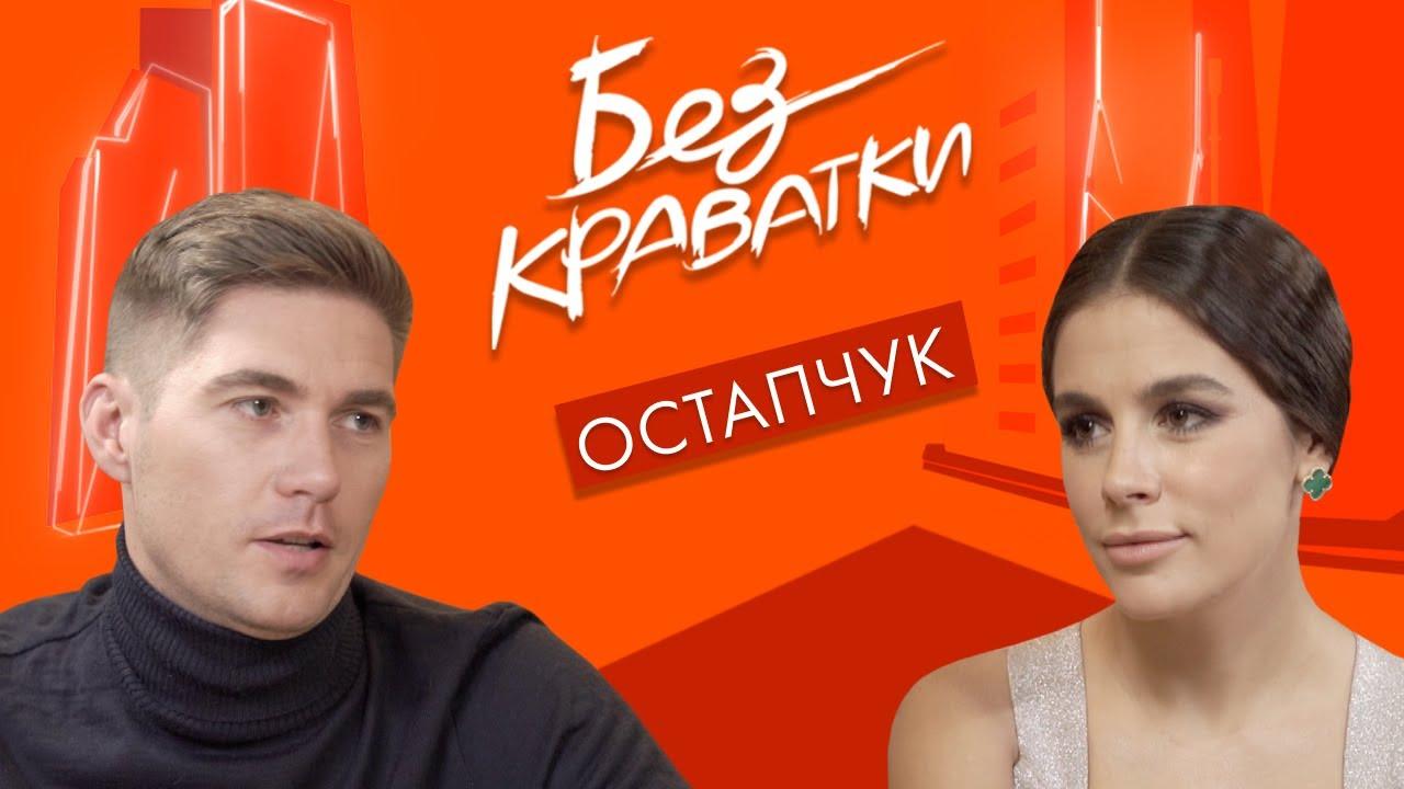 Без Краватки 82 выпуск от 18.01.2021 Владимир Остапчук