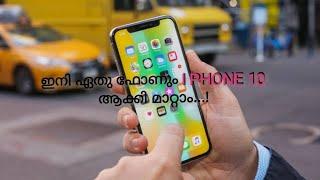 ഇനി നിങ്ങളുടെ ഫോണും  I PHONE 10 ആ ക്കി മാറ്റാം...! ഒരു കിടിലൻ TRICK...👍