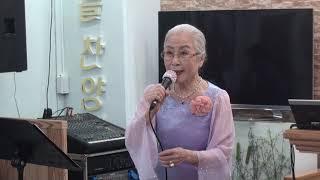 92세 채연희권사,찬양,주께 두손모아 비나니,아름다운선…