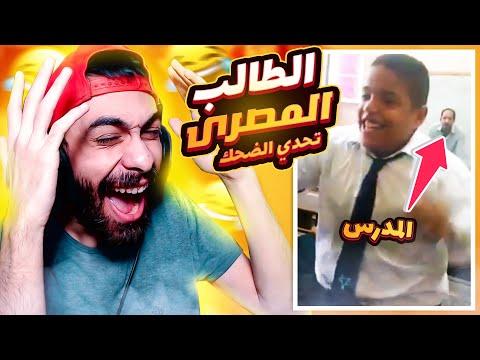 تحدي لا تضحك 🐮 نسخة خرفان عيد الأضحي 🤣 و الثانوية العامة في مصر