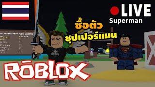 the Roblox Egg Farm | Superman team co rothot!!