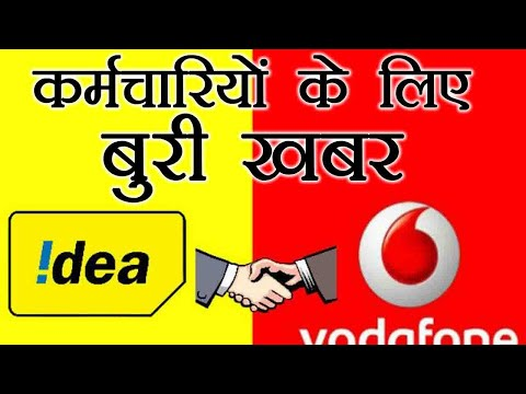 Idea - Vodafone merger से पहले Employees के लिए बुरी खबर । वनइंडिया हिंदी