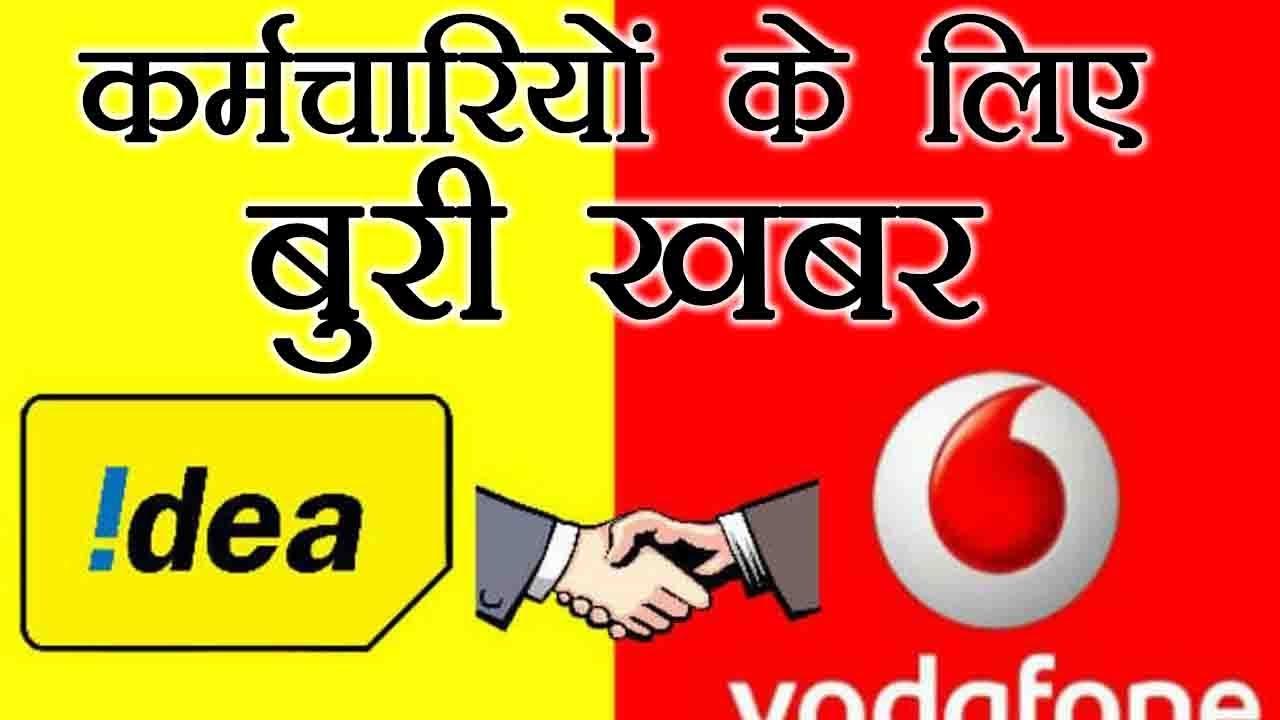 Idea - Vodafone merger से पहले Employees के लिए बुरी खबर ...