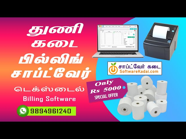 textile billing software | textile shop billing software | retail shop billing software